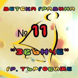 """1 - Детска градина 11 """"Звънче"""", град Търговище - ДГ 11 Звънче - Търговище"""